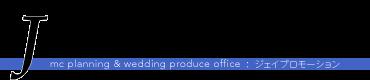Jプロモーション [結婚式・ブライダル・ウェディングプロデュース・イベント司会] - 新潟県上越市